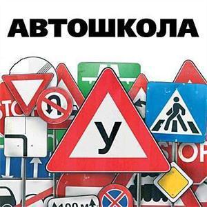 Автошколы Кусы