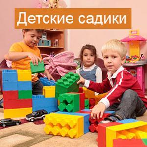Детские сады Кусы