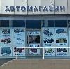 Автомагазины в Кусе