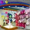 Детские магазины в Кусе