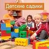 Детские сады в Кусе